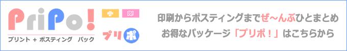 プリポ!【印刷+ポスティング パック】