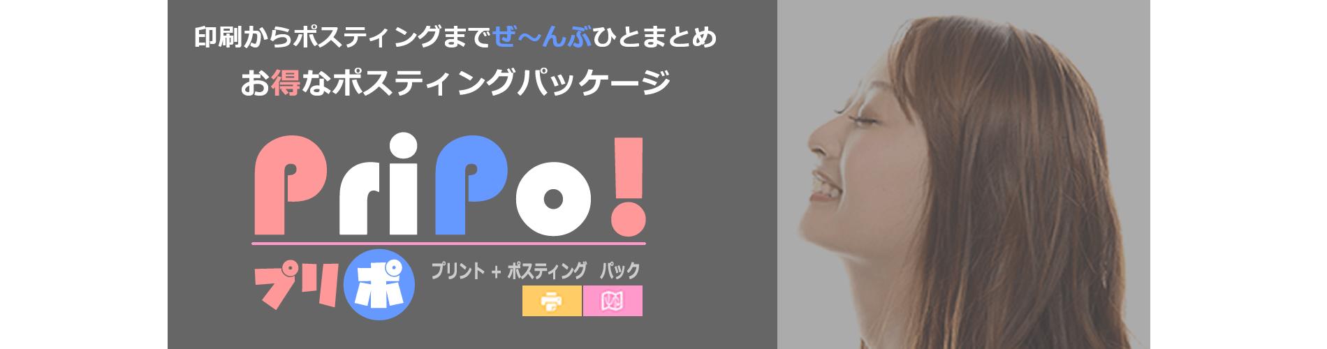 プリポ!【印刷+ポスティングパック】 | 福岡のポスティング会社だからできるお得なプロモーション・パッケージ