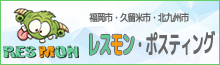 福岡市・久留米市・北九州市のポスティングはレスモン【レスポンス モンスター】へ