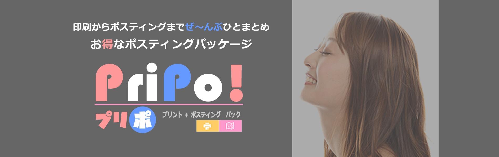 プリポ!【印刷+ポスティング パッケージ】